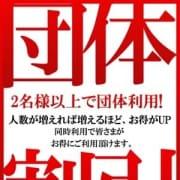「幹事様!必見!団体割引はこちら・・・」07/07(火) 01:39 | 大阪回春性感マッサージ倶楽部のお得なニュース