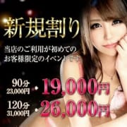 「【ご新規様限定割引】イベント開催!」04/27(金) 12:21   大阪泡洗体メンズエステのお得なニュース