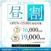 「【昼割】10時~15時⇐この時間に遊ぶだけでお得!!」10/17(水) 12:46 | 大阪泡洗体メンズエステのお得なニュース