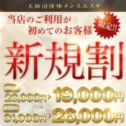 「【ご新規様限定割引】イベント開催!」10/17(水) 20:34 | 大阪泡洗体メンズエステのお得なニュース