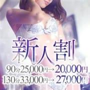 「新人割!!期間限定の割引なのでお早めに!!」10/17(水) 22:29 | 大阪泡洗体メンズエステのお得なニュース