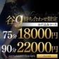 大阪泡洗体メンズエステの速報写真