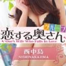 恋する奥さん 西中島店