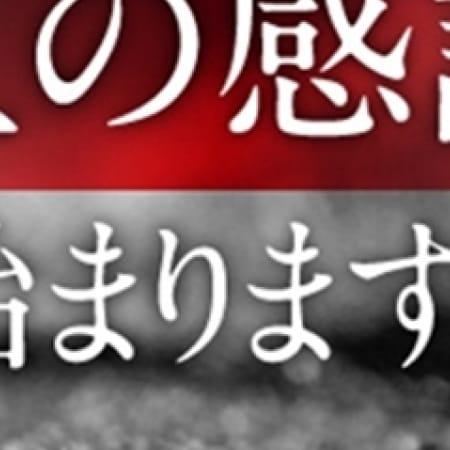 「女は秋に燃え上がる真紅になる。。。『真紅の感謝祭』始まります。」09/07(木) 13:27   熟女家 東大阪PR店のお得なニュース