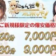 「ご新規様限定!爆安価格!!」02/04(月) 22:01   にゃんだフルボッキ 梅田店のお得なニュース