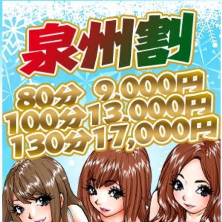 「◆泉州激得割!80分9,000円!◆」12/16(土) 18:36 | ドMバスターズ泉州南大阪店のお得なニュース