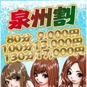 「◆泉州激得割!80分9,000円!◆」03/18(日) 14:36   ドMバスターズ泉州南大阪店のお得なニュース