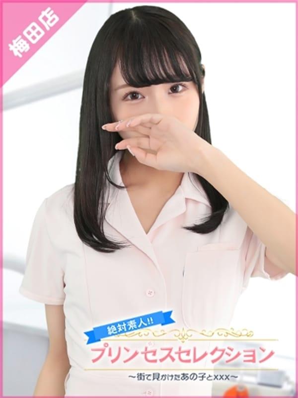 あみな(プリンセスセレクション梅田北店)のプロフ写真1枚目