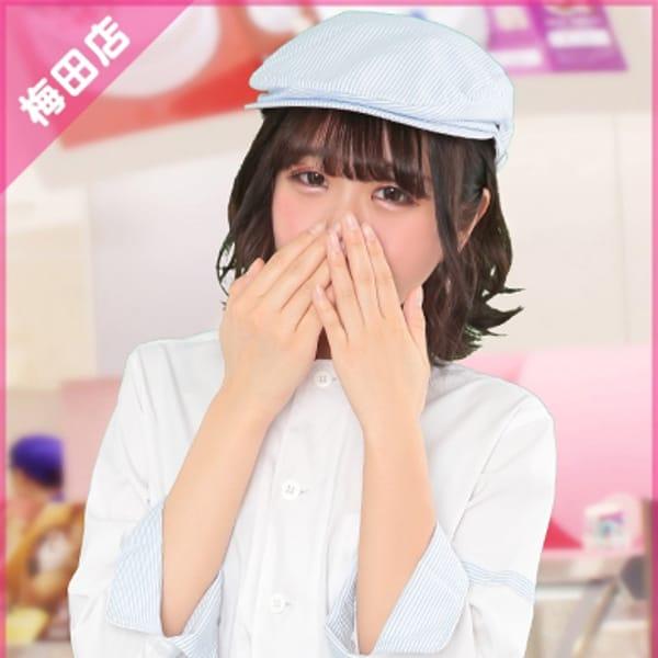 「★お試しご新規様割★」06/09(水) 13:02   プリンセスセレクション梅田北店のお得なニュース