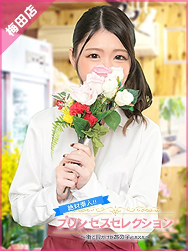 るい(プリンセスセレクション梅田北店)のプロフ写真1枚目