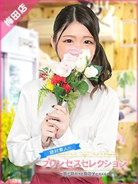 るい|プリンセスセレクション梅田北店で評判の女の子
