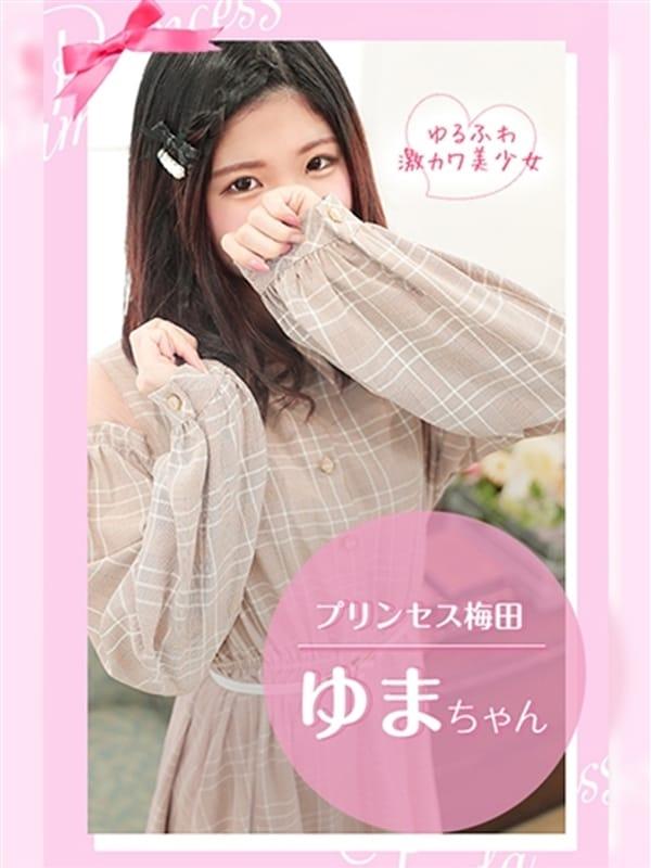 ゆま(プリンセスセレクション梅田北店)のプロフ写真6枚目