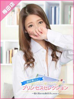 十妃(トキ)|プリンセスセレクション梅田北店でおすすめの女の子