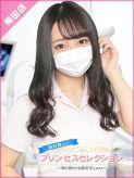 はるか|プリンセスセレクション梅田北店でおすすめの女の子