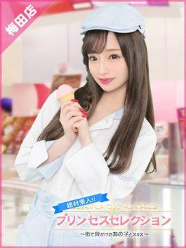あーりん|プリンセスセレクション梅田北店で評判の女の子