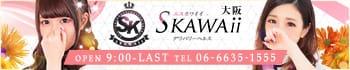 Skawaii(エスカワ)大阪
