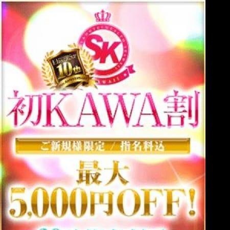 「ご新規様限定!最大5,000円OFF!」12/13(水) 10:03 | Skawaii(エスカワ)大阪のお得なニュース
