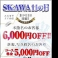Skawaii(エスカワ)大阪の速報写真