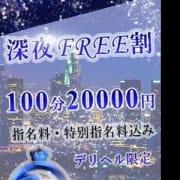 「★深夜FREE割★80分18000円」08/21(火) 23:39 | Skawaii(エスカワ)大阪のお得なニュース