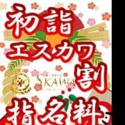 「★初詣エスカワ割★指名料OFF致します!!!」01/17(木) 10:02 | Skawaii(エスカワ)大阪のお得なニュース