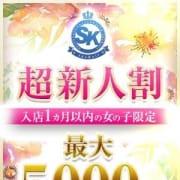 「★最大6,000円OFF★超新人割♪★」01/22(火) 23:39 | Skawaii(エスカワ)大阪のお得なニュース