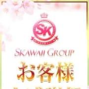 「☆お客様大感謝祭☆」03/22(金) 23:39 | Skawaii(エスカワ)大阪のお得なニュース