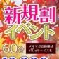 プリンセスセレクション梅田北店の速報写真