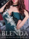 神咲 らん|club BLENDAでおすすめの女の子