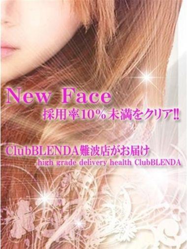 凛乃つぼみ|club BLENDA - 新大阪風俗