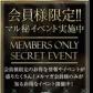 club BLENDA 難波店の速報写真