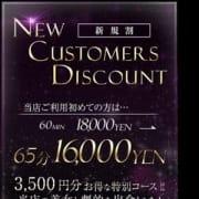 「駅ちか人気!風俗ランキング限定!《新規割》」05/21(月) 22:36   club BLENDAのお得なニュース