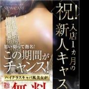 「『祝!入店一ヶ月 新人キャバ嬢指名料無料』」05/21(月) 23:02   club BLENDAのお得なニュース
