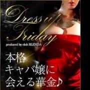 「『本格キャバ嬢に出会える日』」06/13(水) 21:39 | club BLENDAのお得なニュース