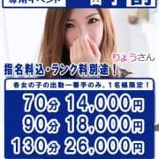 「【出勤一番手割】一番予約の方限定!本日のヴァージンを射止めるのは貴方です!」09/23(日) 10:39 | ルーフ大阪のお得なニュース