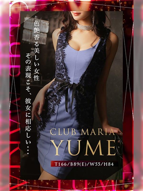 結女【ユメ】(Club MARIA(クラブマリア))のプロフ写真8枚目