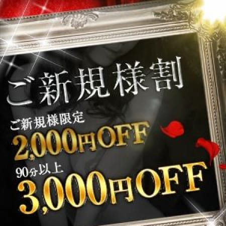 「◆ご新規限定◆3,000OFF!」01/21(日) 03:12 | Club MARIA(クラブマリア)のお得なニュース
