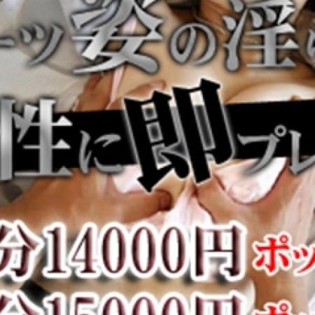 「『フリー割り』60分14000円、80分15000円!」10/22(日) 01:36   OLずっぽし倶楽部のお得なニュース