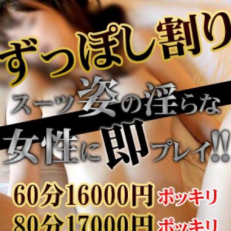 「『ずっぽし割り』指名料・交通費込み!」02/20(火) 04:23 | OLずっぽし倶楽部のお得なニュース