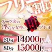 「『フリー割り』60分14000円、80分15000円!」04/17(火) 03:50 | OLずっぽし倶楽部のお得なニュース
