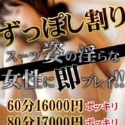 「『ずっぽし割り』指名料・交通費込み!」04/20(金) 04:23 | OLずっぽし倶楽部のお得なニュース