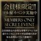 club BLENDA梅田の速報写真