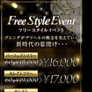 「★フリースタイルイベント16,000円」06/22(金) 01:02 | club BLENDA梅田のお得なニュース