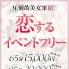 11thおまかせフリー♡|MERVIS&ATELIANA(メルビス&アトリアーナ) - 梅田風俗