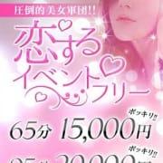 「恋するイベントフリー♡」01/21(月) 20:55 | MERVIS&ATELIANA(メルビス&アトリアーナ)のお得なニュース