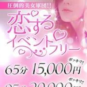 「恋するイベントフリー♡」08/14(金) 11:02 | MERVIS&ATELIANA(メルビス&アトリアーナ)のお得なニュース