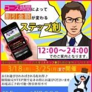 「☆最大6000円OFF♪ステップ割☆」03/24(日) 20:34 | 梅田人妻秘密倶楽部のお得なニュース