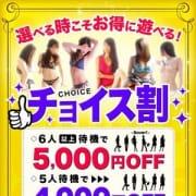 最大5000円OFF♪チョイス割 梅田人妻秘密倶楽部