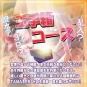 「満足度120%!玉手箱コース♪」08/05(木) 19:12 | 梅田人妻秘密倶楽部のお得なニュース