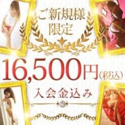 「ご新規様限定イベント!!」08/05(木) 20:12 | 梅田人妻秘密倶楽部のお得なニュース