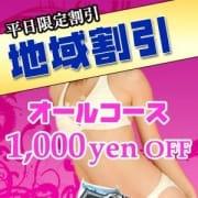 「南大阪・泉州地域限定1,000円off!」01/22(火) 20:30 | プリセーヌのお得なニュース